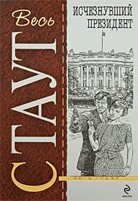 Стаут Р. - Исчезнувший президент обложка книги