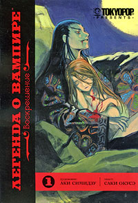 Окусэ С., Симидзу А. - Легенда о вампире. Кн. 1. Воскрешение обложка книги