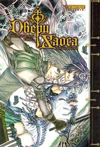 Обложка Двери Хаоса. Кн. 2. Проклятие ведьмы Мицуки Р.