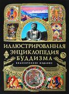 Иллюстрированная энциклопедия буддизма