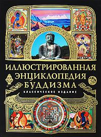 - Иллюстрированная энциклопедия буддизма обложка книги