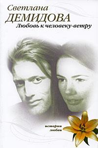Демидова С. - Любовь к человеку-ветру: роман обложка книги