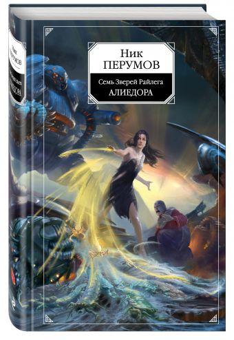 Алиедора Перумов Н.