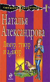 Александрова Н.Н. - Лямур, тужур и абажур: роман обложка книги