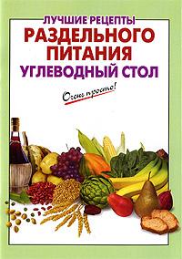 Лучшие рецепты раздельного питания: углеводный стол обложка книги