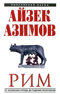 Азимов А. - Рим: от основания города до падения республики обложка книги