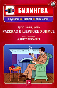 Рассказ о Шерлоке Холмсе. (+CD)