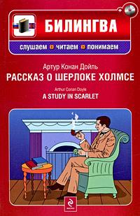 Конан Дойл А. - Рассказ о Шерлоке Холмсе. (+CD) обложка книги