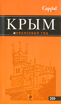 Крым: путеводитель обложка книги