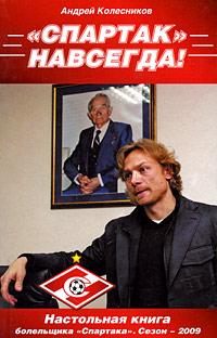 Колесников А.Ю. - Спартак - навсегда! 2009 обложка книги