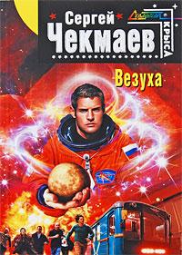 Чекмаев С. - Везуха обложка книги