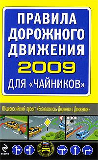 """ПДД 2009 для """"чайников"""""""