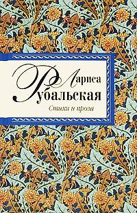 Рубальская Л.А. - Стихи и проза обложка книги