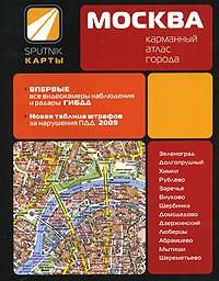 - Москва: Карманный атлас города. (на пружине) обложка книги