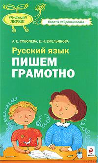 Соболева А.Е., Емельянова Е.Н. - Русский язык. Пишем грамотно обложка книги