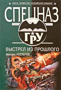 Выстрел из прошлого: роман обложка книги