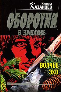 Казанцев К. - Волчье эхо: роман обложка книги