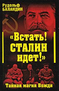 Встать! Сталин идет! Тайная магия Вождя обложка книги
