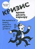 Исаева В.С. - Кризис - время делать карьеру' обложка книги