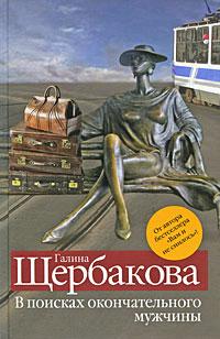 Щербакова Г. - В поисках окончательного мужчины обложка книги