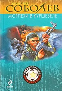 Морпехи в Куршевеле: роман обложка книги