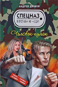 Человек-кулак: повесть обложка книги