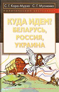 Куда идем? Беларусь, Россия, Украина обложка книги