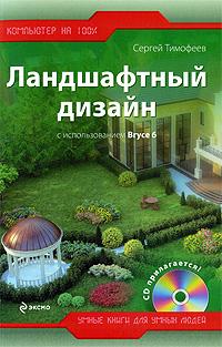 Ландшафтный дизайн с использованием Bryce 6. (+CD) обложка книги