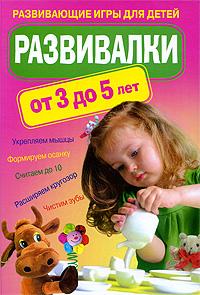 - Развивалки от 3 до 5 лет: развивающие игры для детей обложка книги