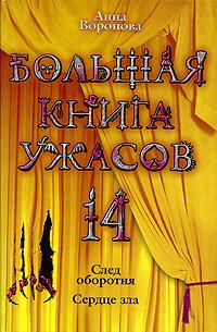Воронова А. - Большая книга ужасов. 14: повести обложка книги