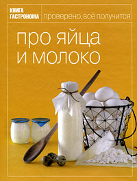 - Книга Гастронома Про яйца и молоко обложка книги