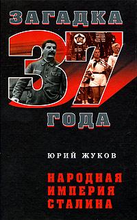 Народная империя Сталина обложка книги
