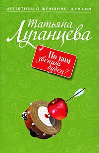 Луганцева Т.И. - По ком звенит бубен?: роман обложка книги