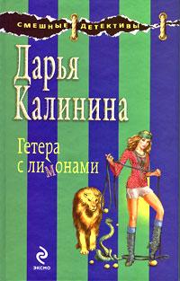 Калинина Д.А. - Гетера с лимонами: роман обложка книги