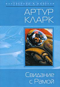 Свидание с Рамой обложка книги