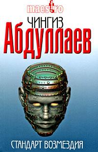 Абдуллаев Ч.А. - Стандарт возмездия: роман обложка книги