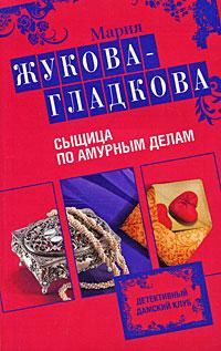Сыщица по амурным делам: роман обложка книги
