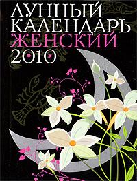 - Лунный календарь женский 2010 обложка книги
