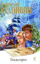 Крапивин В.П. - Гваделорка' обложка книги