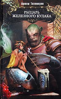 Рыцарь Железного Кулака обложка книги