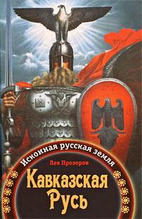 Кавказская Русь: Исконная русская земля обложка книги