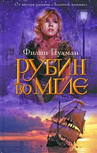 Пулман Ф. - Рубин во мгле обложка книги