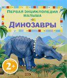 Тэплин С. - Динозавры' обложка книги