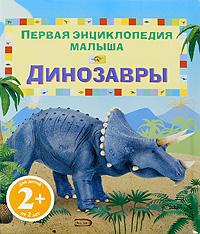 Тэплин С. - Динозавры обложка книги