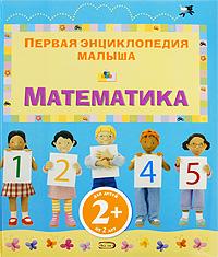 Мэссет К. - Математика обложка книги