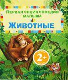 Брукс Ф., Хелброу Э. - Животные' обложка книги