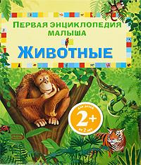 Брукс Ф., Хелброу Э. - Животные обложка книги