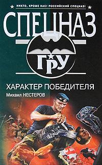 Характер победителя: роман обложка книги