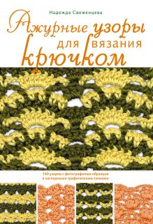 Ажурные узоры для вязания крючком обложка книги