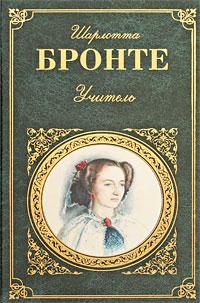 Бронте Ш. - Учитель обложка книги